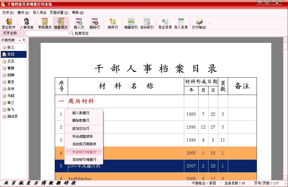 干部人事档案管理系统(简易版)