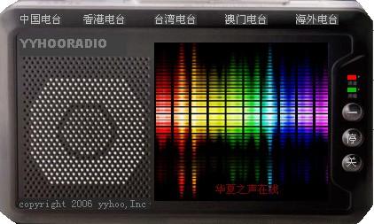 外虎收音机