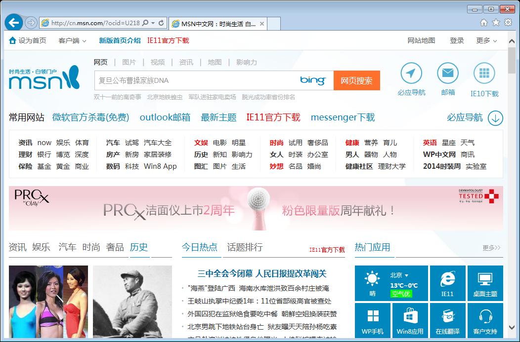 IE11 Win7 MSN/Bing优化版(64位)