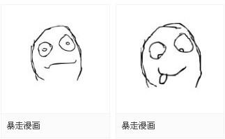 装b暴走漫画表情下载_暴走漫画qq表情包大全(b) - hao123下载站