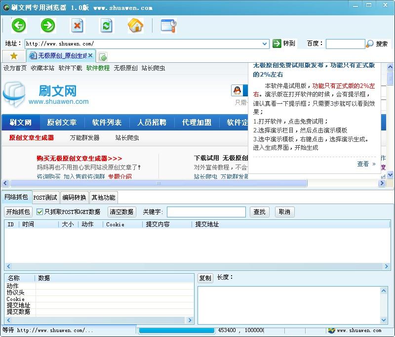 刷文网抓包浏览器