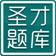 2014年银行从业资格考试真题题库(公共基础)