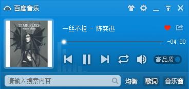 百度音樂(原千千靜聽)