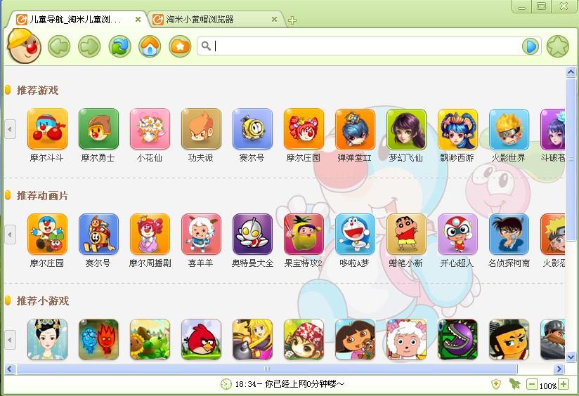 活動推薦:Taomi兒童瀏覽器2017