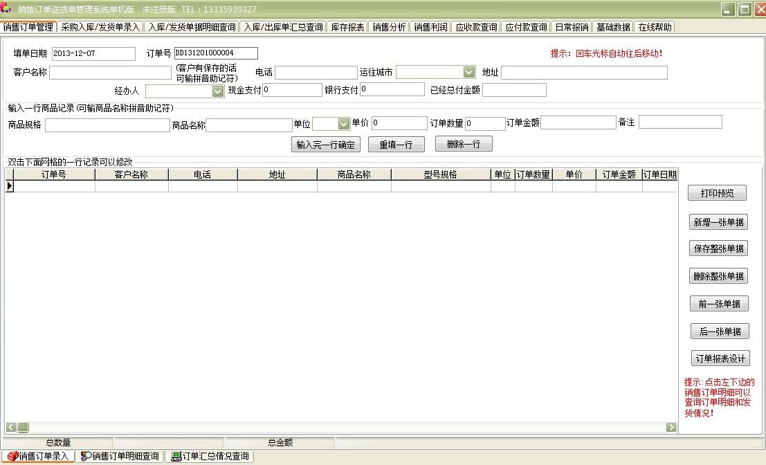 易达销售订单发货单管理系统单机版 绿色版下载