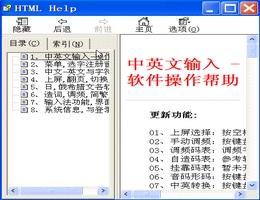 中文简易数字无重码