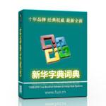 新华字典词典