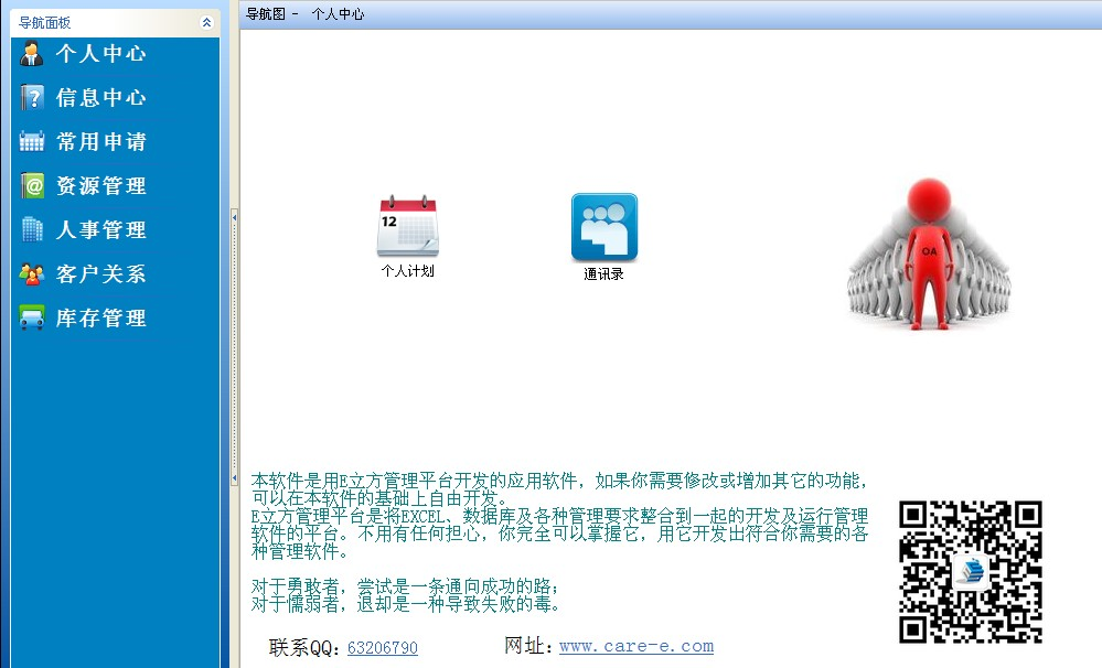 E立方客户关系管理系统(CRM) 软件下载