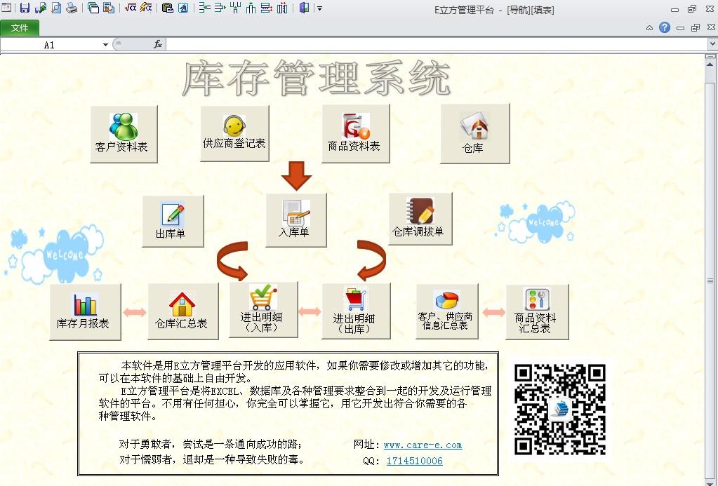 E立方库存管理系统 中文绿色版下载