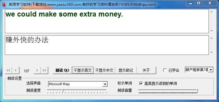 雅致英语学习软件(需要微软发音引擎支持)