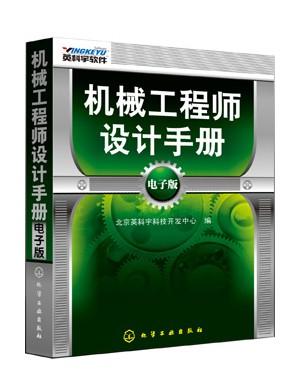 机械工程师设计手册电子版00001