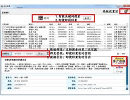 爱网企业名录精准搜索软件 中文免费版下载
