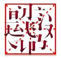 汉字笔顺笔画演示软件