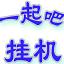 中国检察教育培训网络学院学习辅助挂机程序 一起吧挂机中国检察教育培训网络学院课程学习官方版