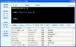 日语老师(新版标准日本语-初级)