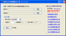 飞梭TXT文本数据拆分工具1.2.0.0
