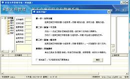 求索文件管理系统绿色版