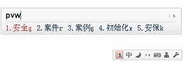 QQ五笔输入法 2.0正式版