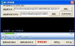 MP3剪切器
