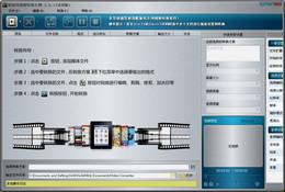 酷旋风苹果iPod iTouch视频转换器
