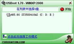 USBoot 1.7