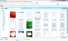 WPS Office 抢鲜版
