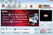 乐影苹果iPod/iTouch视频转换器 2.0