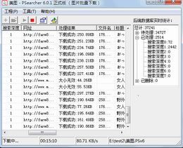 PSearcher(网站图片下载软件)
