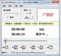 Mp3ABPlayer(ab复读软件)