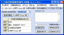手机号码归属地查询软件 6.6