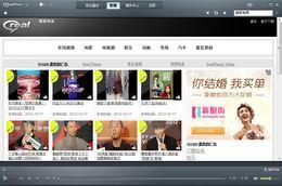 RealPlayer 16简体中文版