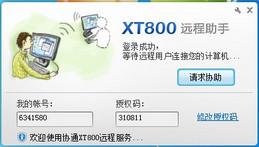 远程协助软件-协通XT800