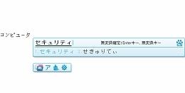 百度日文输入法