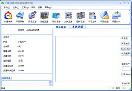 自助网络直播软件 8.1.0.1