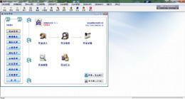 商易财务软件