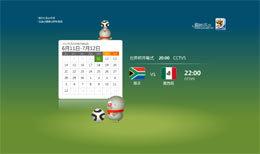 2010世界杯动画屏保