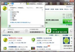 IE9.0 For Windows7 64位