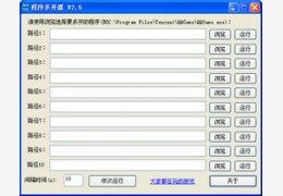 程序多开器 2.5