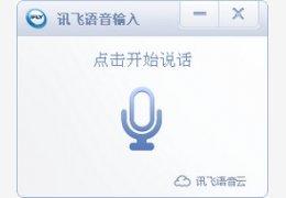 讯飞语音输入PC版