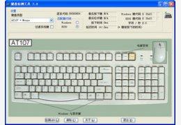 键盘测试软件 2.8