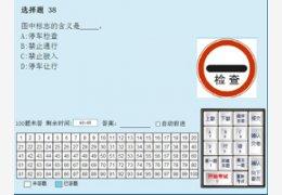 驾校一点通模拟考试C1全国通用版1.1