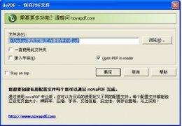 PDF转换器 doPDF