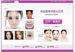 美图化妆秀 1.0.3公测版