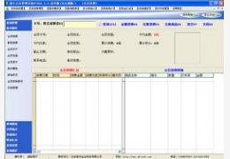 鼎丰会员积分消费管理系统 V5.0