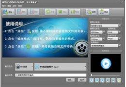 新星MPG视频格式转换器 3.6.2
