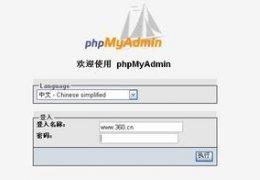 MySQL管理器 phpMyAdmin