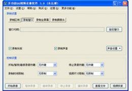 QQ视频录像软件 5.5