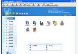 通讯财神手机销售批发零售版 V2012