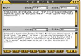 大众翻译软件 16.0