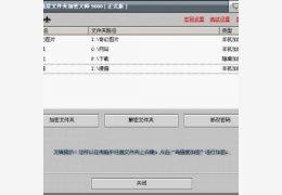 高强度文件夹加密大师9001 Build 101201